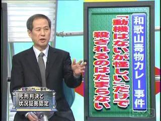カレー 事件 真犯人 和歌山 和歌山カレー事件の真犯人は次女?証拠と共に真相に迫る
