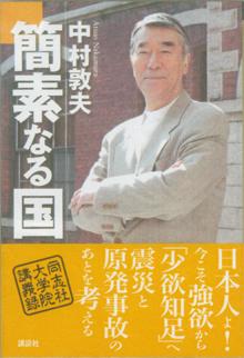 中村敦夫の画像 p1_25