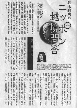 溝口紀子の画像 p1_3